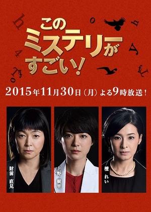 Kono Mystery ga Sugoi! (Japan) 2015