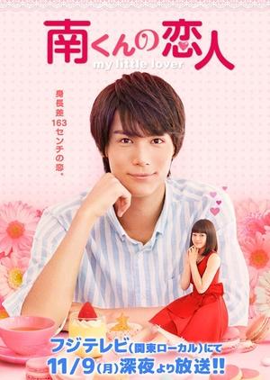Minami-kun no Koibito: My Little Lover (Japan) 2015