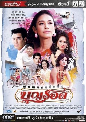 Poo Ying Khon Nun Chue Boonrawd (Thailand) 2015