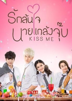 Kiss Me (Thailand) 2015