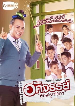 Wonder Teacher The Series (Thailand) 2015