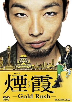 Enka: Gold Rush (Japan) 2015