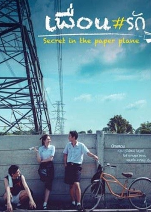 Wifi Society: Secret in the Paper Plane (Thailand) 2015