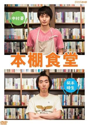 Bookshelf Restaurant (Japan) 2015
