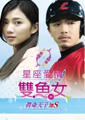 Constellation Women Series: Pisces (Taiwan) 2015