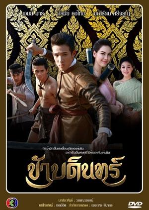 Ka Badin (Thailand) 2015