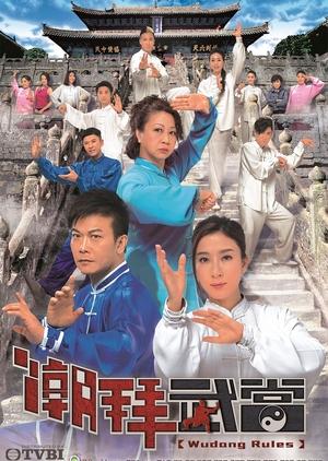 Wudang Rules (Hong Kong) 2015