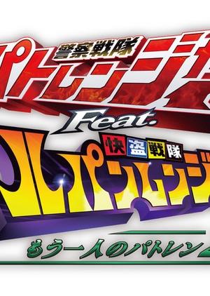 Keisatsu Sentai Patranger feat. Kaitou Sentai Lupinranger - Another Patren 2gou (Japan) 2018
