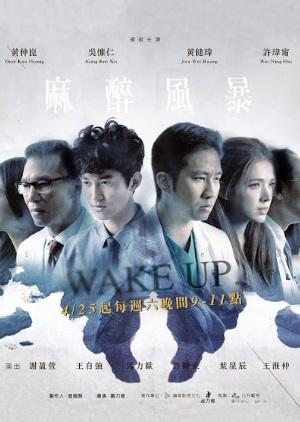 Wake Up (Taiwan) 2015
