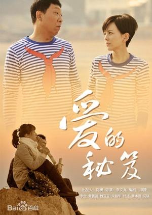 Tricks of Love (China) 2015