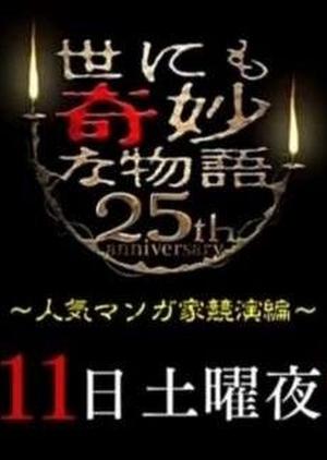 Yonimo Kimyouna Monogatari: 2015 Spring Special (Japan) 2015