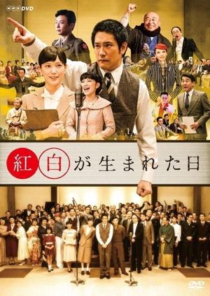 Kohaku ga Umareta hi (Japan) 2015