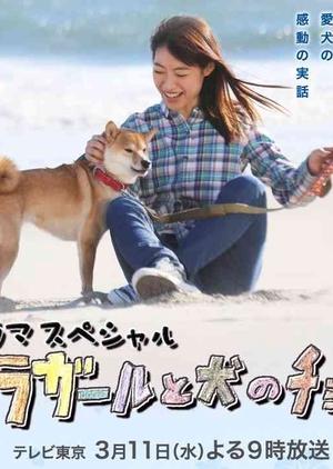 Hula Girl to Inu no Choco (Japan) 2015