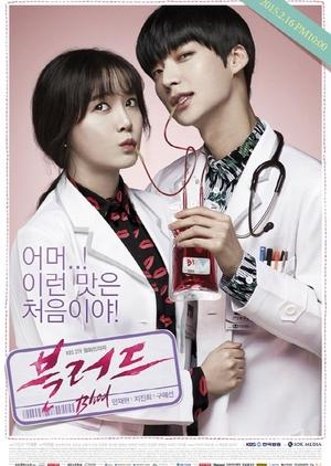 Blood (South Korea) 2015