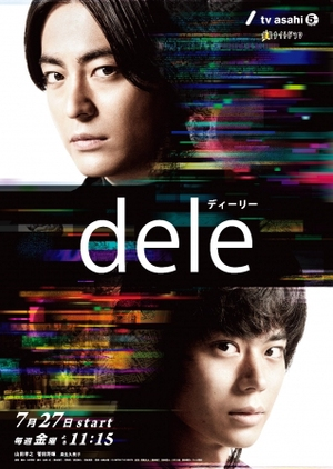 dele (Japan) 2018