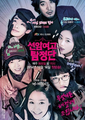 Seonam Girls High School Investigators (South Korea) 2014