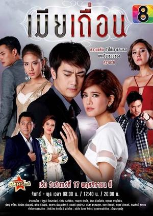 Mia Tuean (Thailand) 2014