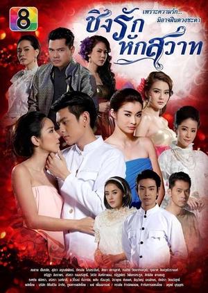 Ching Rak Hak Sawat (Thailand) 2014