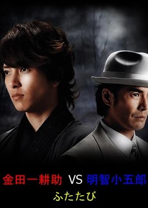 Kindaichi Kosuke vs. Akechi Kogoro Futatabi (Japan) 2014