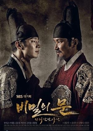 Secret Door (South Korea) 2014
