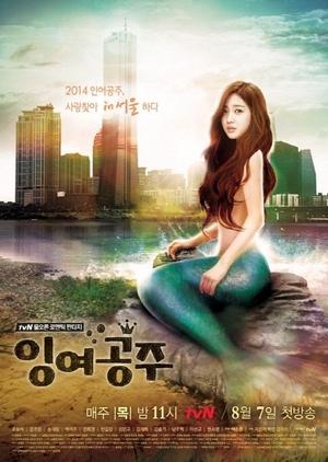Surplus Princess (South Korea) 2014