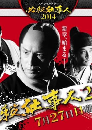 Hissatsu Shigotonin 2014 Special (Japan) 2014