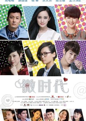 V Love (China) 2014