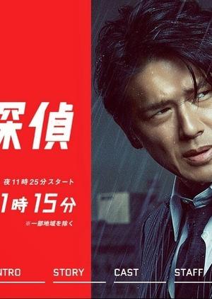 Tokumei Tantei Season 2 (Japan) 2014