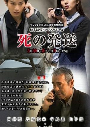 Shi no Hasso (Japan) 2014