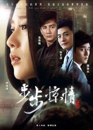 Scarlet Heart 2 (China) 2014