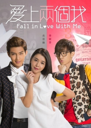 Fall in Love With Me (Taiwan) 2014