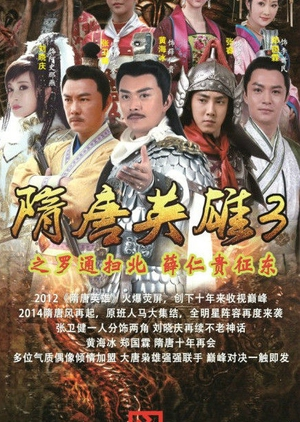 Heroes of Sui and Tang Dynasties 3 (China) 2014