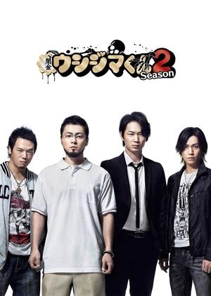 Yamikin Ushijima-kun Season 2 (Japan) 2014