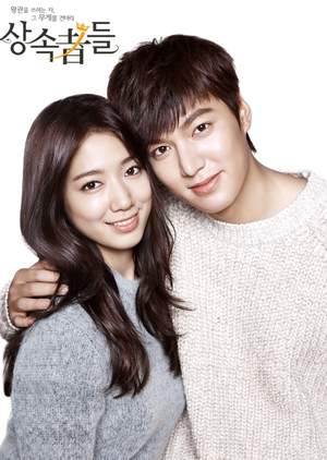 The Heirs Christmas Edition (South Korea) 2013