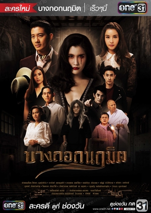 Bangkok Naruemit (Thailand) 2018