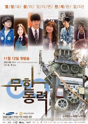 Infinite Power (South Korea) 2013