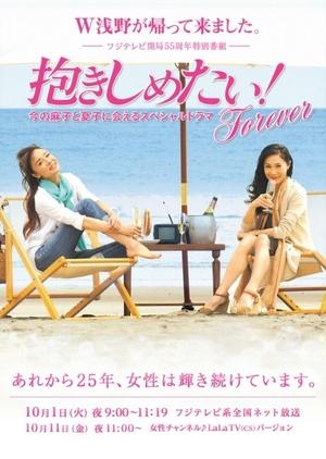 Dakishimetai! Forever (Japan) 2013