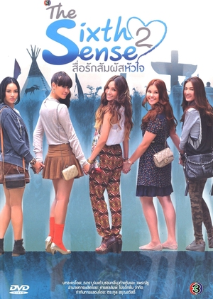 The Sixth Sense 2 (Thailand) 2013