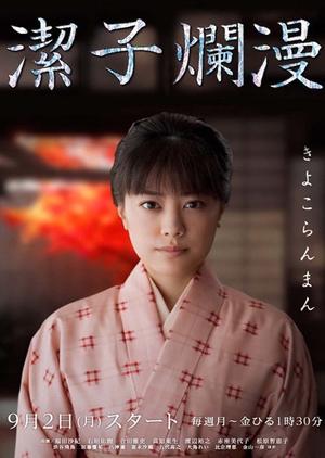 Kiyoko Ranman (Japan) 2013