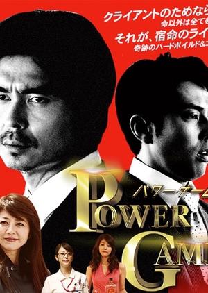 Power Game (Japan) 2013