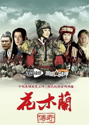 Legend of Hua Mulan (China) 2013