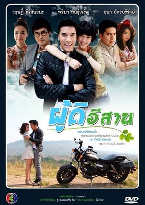 Pooh Dee E Sarn (Thailand) 2013