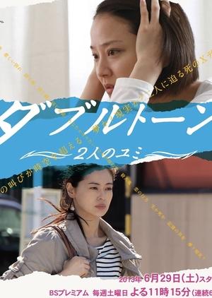 Doubletone - Futari no Yumi (Japan) 2013