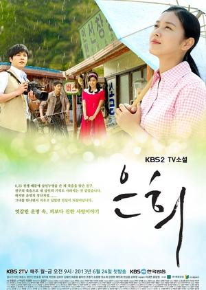 TV Novel: Eun Hui (South Korea) 2013