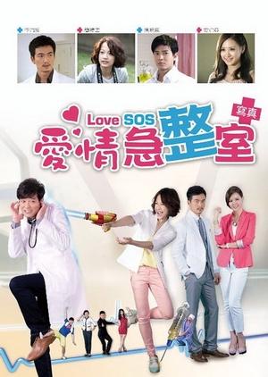 Love SOS (Taiwan) 2013
