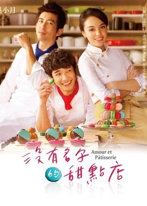 Amour et Patisserie (Taiwan) 2013