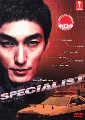 Specialist (Japan) 2013