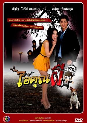 Ai Koon Pee 2013 (Thailand)