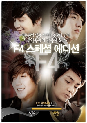 Boys Before Flowers: F4 After Story 2009 (South Korea)