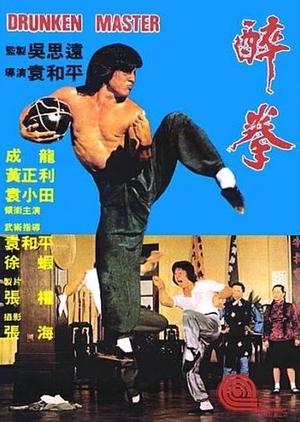 Drunken Master 1978 (Hong Kong)